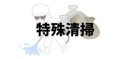 ゴミ回収 埼玉 即日