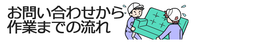不用品回収 神奈川