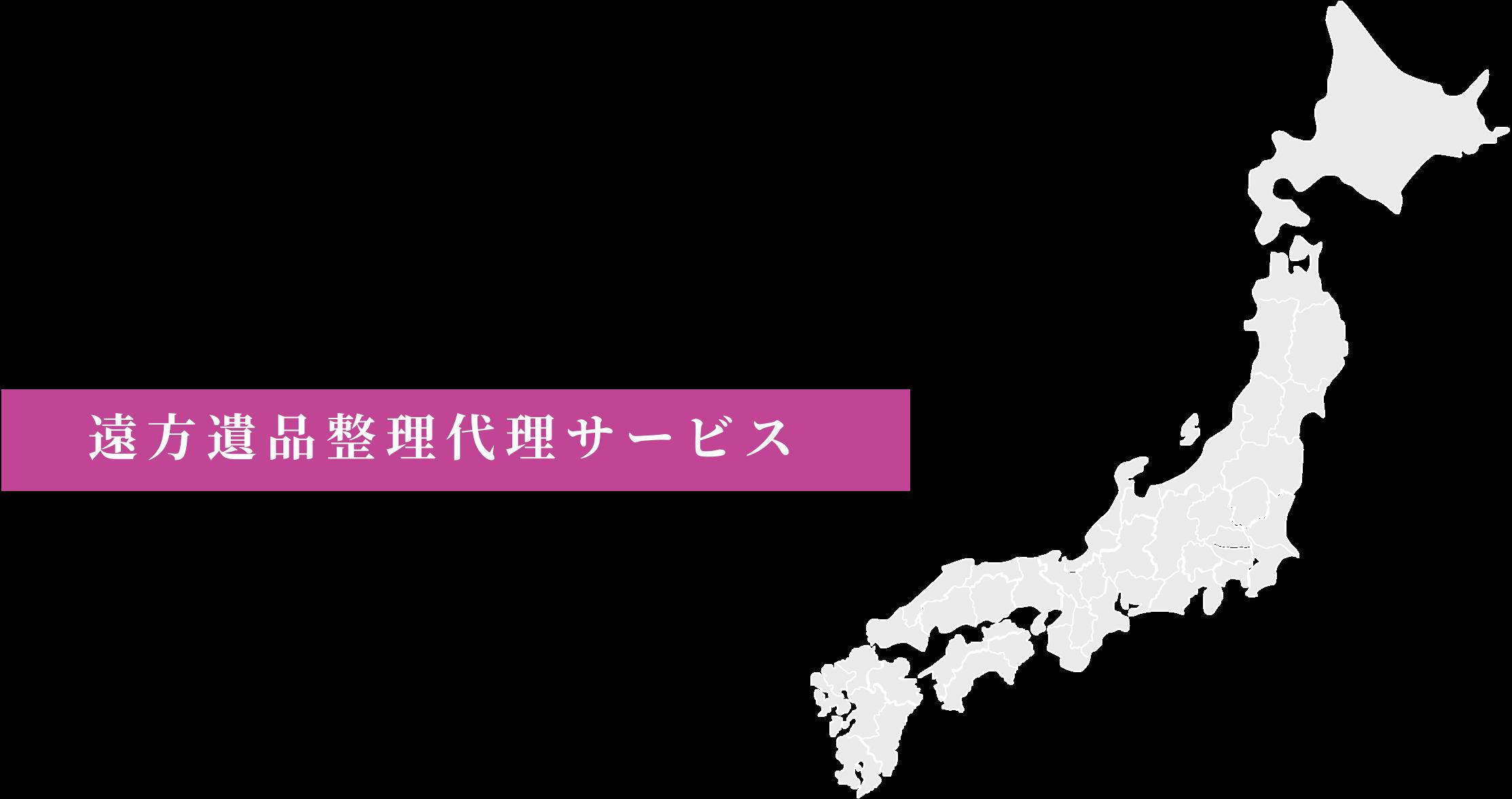 埼玉 遺品整理 即日