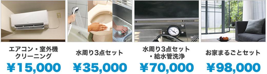 埼玉 ハウスクリーニング