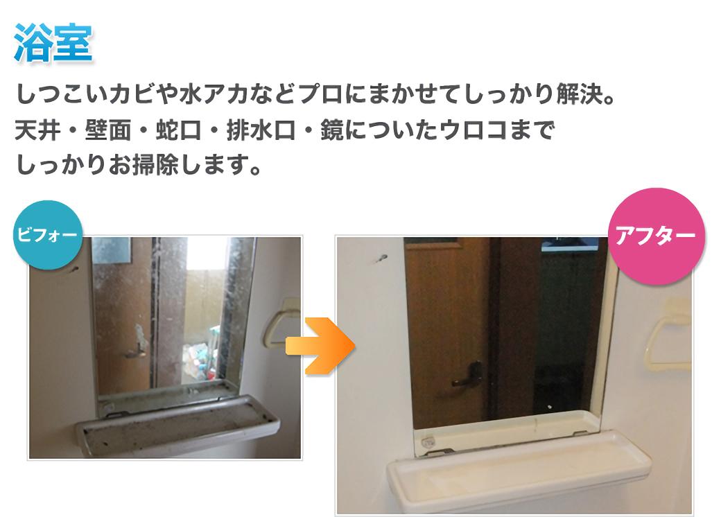 横浜市 ハウスクリーニング