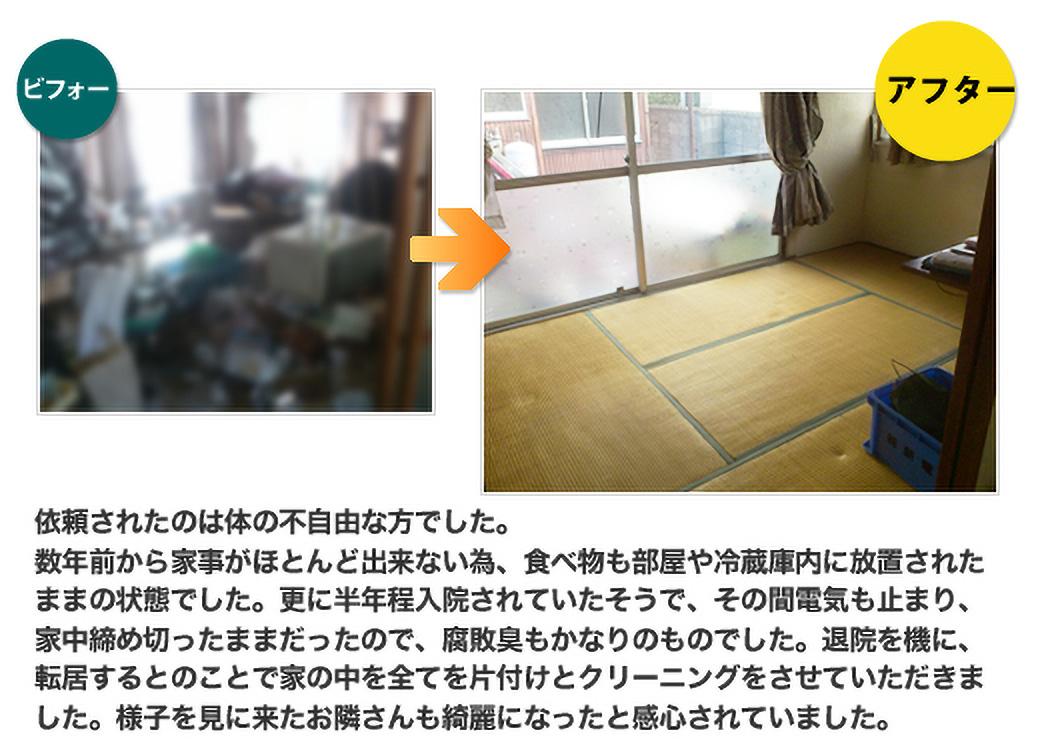 埼玉 特殊清掃