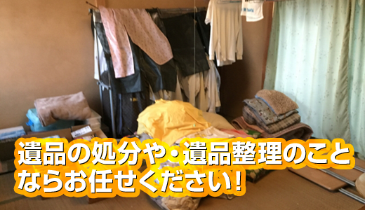 渋川市 不用品回収